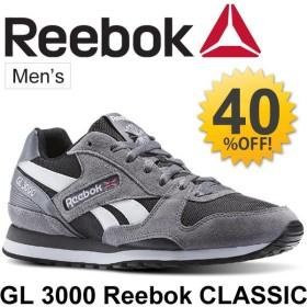 スニーカー メンズ リーボック GL 3000 Reebok CLASSIC ローカット レトロランニング スエード 天然皮革 男性用 スポーツカジュアル AR1100 正規品 /GL3000