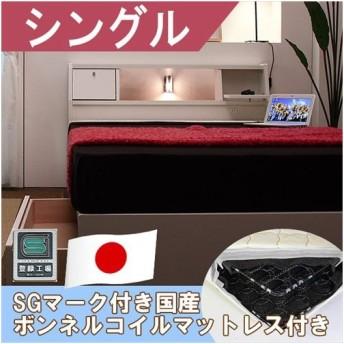 多機能な棚付きベッド ホワイト シングル 日本製ボンネルコイルマットレス付き送料無料【オール日本製】