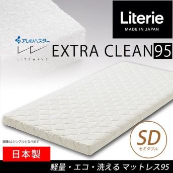 リテリー エクストラクリーン マットレス 95 SD セミダブル アレルバスター マットレス リバーシブル