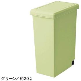 ベルメゾン キャスター付きスライドフタのスリムゴミ箱 「グリーン」