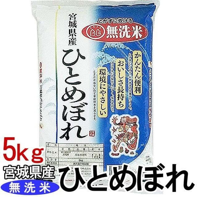 お米 5キロ 無洗米 宮城県産 ひとめぼれ 5kg 米 ごはん うるち米 精白米