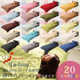 20色 日本製 掛け布団カバー セミダブルサイズ 掛けふとんカバー 掛けカバー 掛けぶとんカバー 掛カバー コーマ糸使用 綿100%