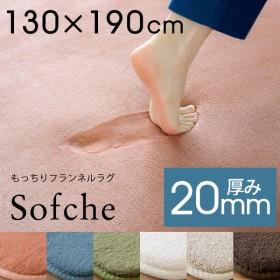 ラグ ラグマット カーペット フランネル 130×190cm 長方形 おしゃれ 絨毯 防音 滑り止め 床暖房対応 ホットカーペット可 厚手 ウレタン