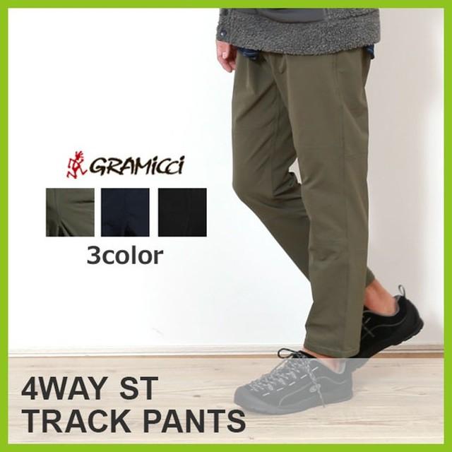 GRAMICCI グラミチ 4WAY ST TRACK PANTS グラミチ 4WAY ST トラックパンツ タウンユース アウトドア ボトム パンツ フェス