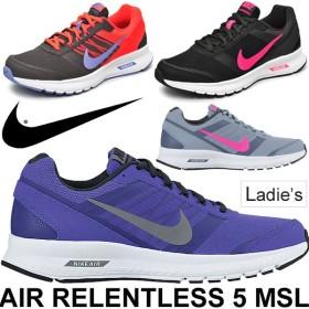 NIKE ナイキ ランニングシューズ レディース ウィメンズ エア リレントレス5 MSL ジョギング 運動靴 婦人 女性用 通学 AIR RELENTLESS 5 MSL/807099