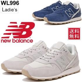 レディースシューズ newbalance ニューバランス 996 スニーカー 女性 D幅 スポーティ カジュアルシューズ 靴 ローカット Nロゴ 運動靴 くつ 正規品/WR996-