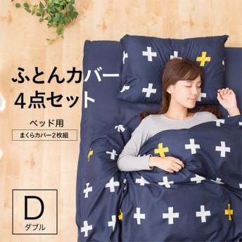布団カバー4点セット ベッド用 ダブル