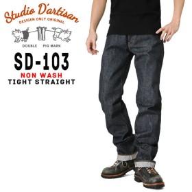 STUDIO D'ARTISAN ステュディオ・ダ・ルチザン SD-103 15oz タイトストレート ノンウォッシュ ブランド 【Sx】