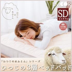 敷パッド セミダブル 暖か 日本製 「ひつじのおふとん」 3層ウールベッドパッド 3重 敷きパッド シーツ 羊毛 綿 国産  送料無料  エムール