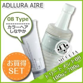 ムコタ アデューラ アイレ 08 フォーカラーウィークリー 100g + 700g セット 詰め替え サロン専売