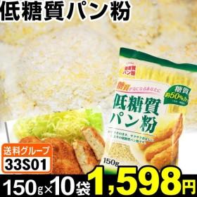 低糖質 パン粉 10袋 (1袋150g入り) 国華園
