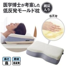 枕 純炭入り 医学博士が考案した低反発モールド 健康 まくら 年中  約 32×52×7〜12cm ニッセン