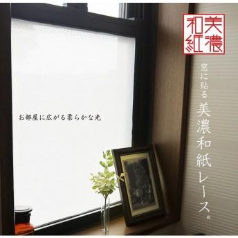 9/16〜21限定プレミアム会員5%OFF★ 窓に貼る美濃和紙レース 90×90cm