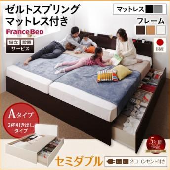 組立設置付 ベッド セミダブル 収納ベッド 国産フレーム 収納付きベッドゼルトスプリングマットレス付き Aタイプ セミダブル