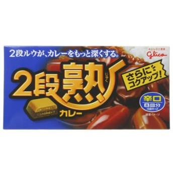 グリコ 2段熟カレー 8皿分(4皿分2パック) 辛口