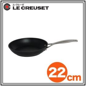 ル・クルーゼ TNS シャロー・フライパン 22cm