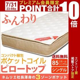 マットレス シングル ポケットコイル ベッド用 ふんわりピロートップ 3ゾーン 厚め22cm EN266P