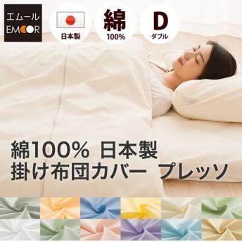 日本製 布団カバー プレッソ 掛けカバー ダブルサイズ 掛けふとんカバー 掛け布団カバー 掛カバー かけふとんかばー かけかばー