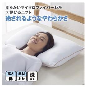 枕 洗えるもっちもち 年中  約 40×60cm ニッセン