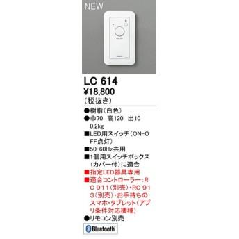 オーデリック LC614 コントローラー LED用スイッチ 調光器 ホワイト