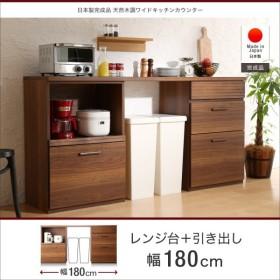 日本製完成品 天然木調ワイドキッチンカウンター ウォルキット レンジ台+引き出し 180cm