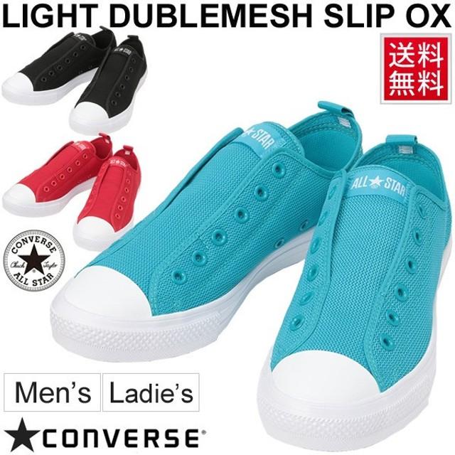 スリップオンシューズ コンバース メンズ レディース converse オールスター ライト ダブルメッシュ OX ALL STAR LIGHT  DUBLEMESH e041849f5