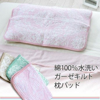 水洗いガーゼキルト 枕パッド 綿100% 枕カバー
