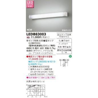 東芝ライテック LEDB83003 ブラケット ミラー灯 電源内蔵直管形LEDランプ 天井・壁面兼用 ランプ別売