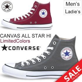 コンバース converse/ メンズ レディース CANVAS ALL STAR HI オールスター/Canvas-ALLSTAR