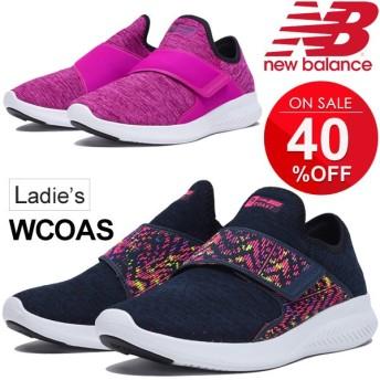 ランニングシューズ レディース ニューバランス newbalance FUEL CORE COAST WCOAS フューエル コア 女性 B幅 軽量 面ファスナー(ベルクロ) 正規品/WCOAS