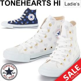 スニーカー レディース コンバース converse ALL STAR ハイカット トーンハーツ HI 女性用 キャンバス カジュアル 靴 5CK853 5CK852 正規品/TONEHEARTS-HI