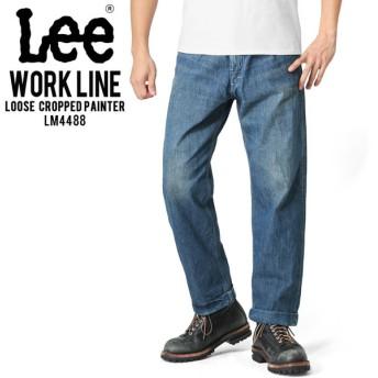 セール34%OFF!Lee リー WORK LINE LM4488 LOOSE CROPPED PAINTER パンツ 436 Mid Used ペインターパンツ メンズ ワーク アメカジ 【クーポン対象外】