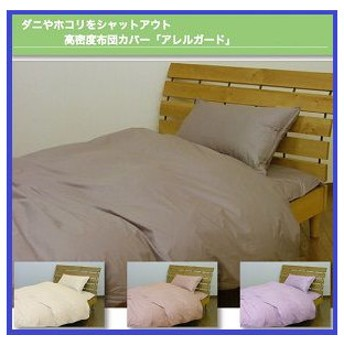 アレルガード 防ダニ 掛け布団カバー シングル(150×210cm)
