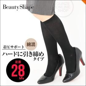 GUNZE(グンゼ)/ビューティーシェイプ/着圧サポート綿混ハイソックス(足首28hPa)(婦人靴下)/EBG503
