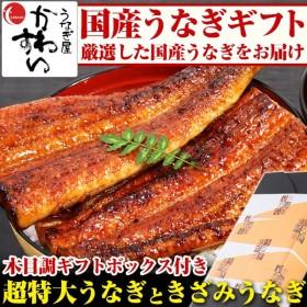 ギフト 国産 うなぎ 蒲焼き 超特大サイズ1本ときざみ2食 鰻 ウナギ プレゼント 残暑お見舞い