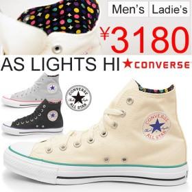 スニーカー CONVERSE コンバース メンズ レディース  ALL STAR LIGHTS HI オールスター ライツ ハイカット シューズ 靴1R859 1R860 1R861