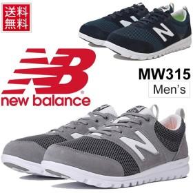 ウォーキングシューズ メンズ /ニューバランス NEWBALANCE MW315 男性 2E ローカット スニーカー 軽量 メッシュ カジュアル くつ 靴/MW315