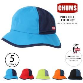 チャムス パッカブルフィールドハット | 正規品 | CHUMS|帽子|ハット|アウトドア|おしゃれ|メンズ|レディース|男女兼用|男性用|女性用| フェス