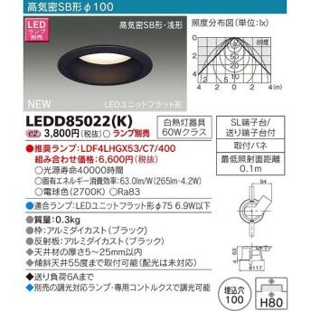 東芝ライテック LEDD85022(K) ダウンライト LEDユニットフラット形 高気密SB形・浅形 埋込穴φ100 ブラック ランプ別売