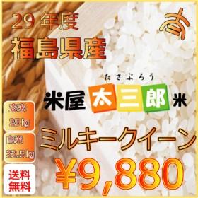 米 お米 ミルキークイーン玄米25kg又は白米22.5kg 30年度福島県産