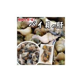 珍味 赤バイ肝(ボイル済)(冷凍)10袋×約150g(浜坂産)酒のあてに、一品に(バイ貝)