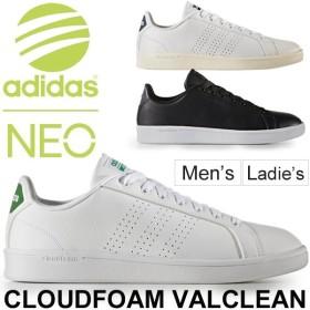 アディダス adidas NEO レディース メンズ スニーカー コートタイプ クラウドフォーム バルクリーン レザー 天然皮革 AW3914 AW3915 BB9624/Cloudfoam-VLC