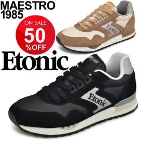 スニーカー メンズ レディース ETONIC エトニック マエストロ1985 レトロランニングシューズ ローカット ユニセック 靴 MAESTRO1985 正規品 /EMLJ17-02