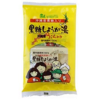 創健社 沖縄産うこん入り黒糖しょうが湯 20g×5袋入
