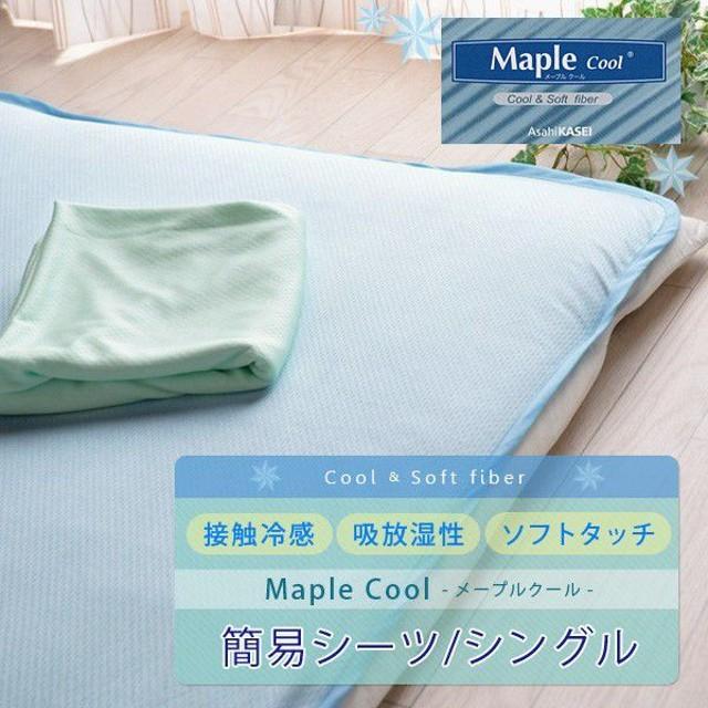 ひんやり 冷却 クール 涼感 メープルクール 簡易シーツ シングル 敷き布団カバー