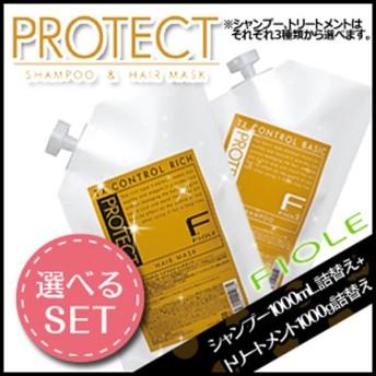 フィヨーレ Fプロテクト シャンプー 1000mL + ヘアマスク 1000g 詰め替え セット 《 リッチ ・ ベーシック ・ DX 》 ヘアサロン専売品