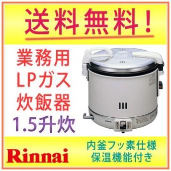 【メーカー直送品・個人宅配送不可】 リンナイ 業務用ガス炊飯器 RR-15VNS2-1・LPガス用 3.0L(1.5升) 卓上型(普及タイプ) ジャー付き