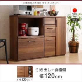 日本製完成品 天然木調ワイドキッチンカウンター ウォルキット 引き出し+食器棚 120cm