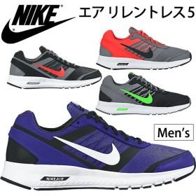 ナイキ メンズ スニーカー シューズ エア リレントレス 5 MSL NIKE 通学 靴 紳士 ジョギング マラソン フィットネス ジム トレーニング 16SS/807093
