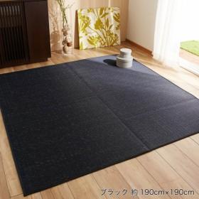ラグ おしゃれ い草 置き畳 竹ラグ 8色から選べるシックな色合いのい草ラグ ブラック 約95×130